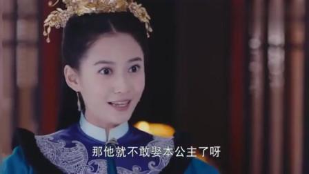 绝世千金:公主正在一马字,一听皇上给她选了驸马,接下来的反应太可爱了