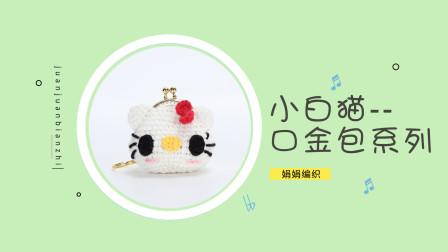 小白猫口金包diy编织手工教程编织实例详解