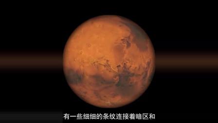 亿万年的孤独 - 迷人的火星(上)