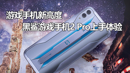 【极速上手】游戏手机新高度 黑鲨游戏手机2 Pro上手体验