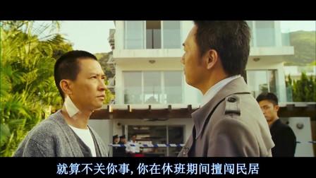 保持通话张家辉告诉上司女主人被绑架了上司不信反而嘲笑他