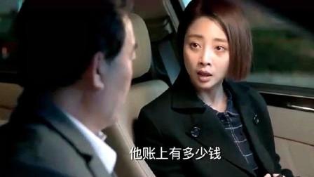 鸡毛飞上天:女总裁打探老公的存款,结果一看到金额后,整个人都惊住了