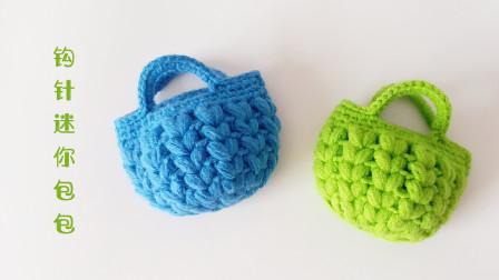 小巧迷你手拎包包的钩织方法枣形针花样钩针编织教程视频全集