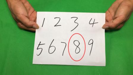 魔术揭秘:无论你选哪个数字,我都能提前猜出来!方法特简单