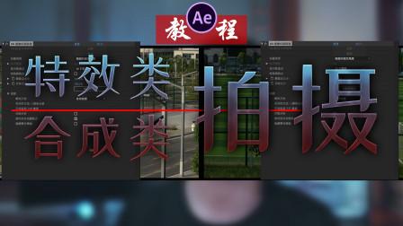 「AE」特效类实景合成视频素材该如何拍摄? 不只是光影动画