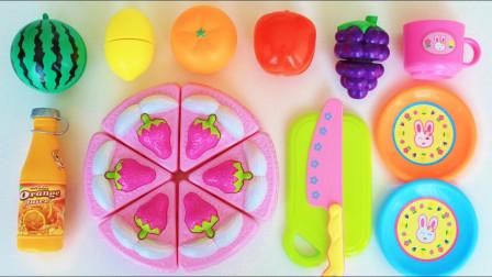 儿童启蒙切切乐玩具:认识水果和草莓蛋糕,摆设盘子和杯子!