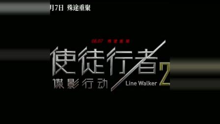 《使徒行者2.谍影行动》MV