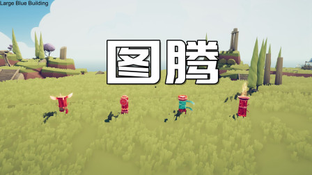 【枫崎】全面战争模拟器 图腾 Totally Accurate Battle Simulator TABS