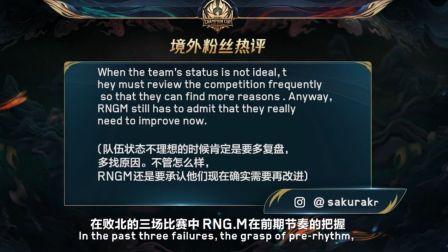 《今日赛事》第14期:RNG.M决战QG,Hurt位置成谜