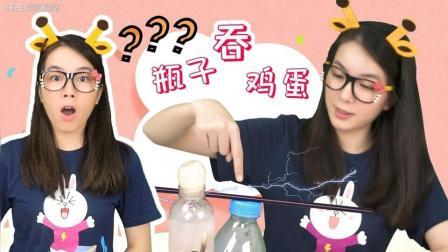 科学实验第11期: 瓶子竟然能吞鸡蛋, 究竟是怎么做到的?