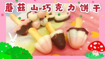 蘑菇山巧克力饼干