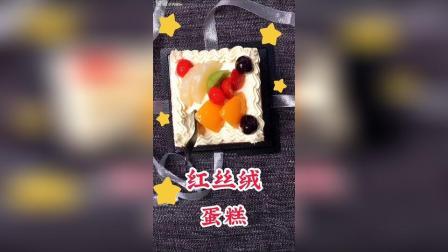 【红丝绒蛋糕】 周末一起给生活增加一点儿甜度吧