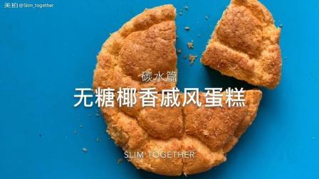 无糖椰香戚风蛋糕教程