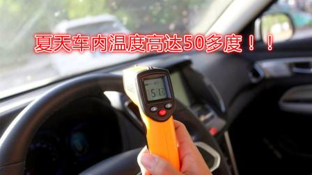 暴晒后的车,怎样轻松快速的散热,这几个快速降温的技巧很实用