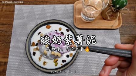 酸奶紫薯泥, 好吃不胖减脂餐!