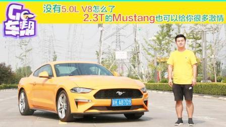 2.3T的福特Mustang也可以给你很多激情