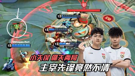 网友:活该QG丢掉两局,龙都不清,直接拆水晶?