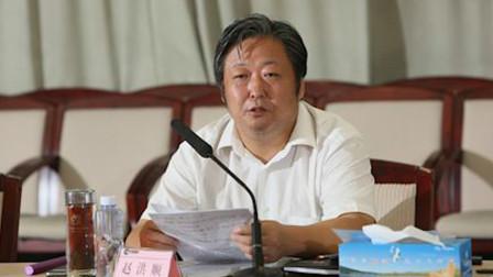 江苏省人民检察院依法对国家烟草专卖局原副局长赵洪顺决定逮捕