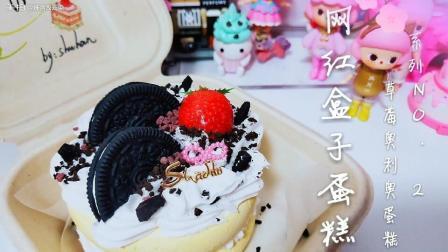 网红盒子蛋糕NO. 2草莓奥利奥蛋糕
