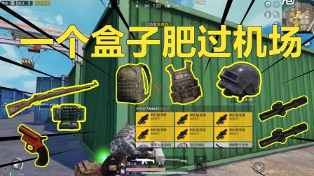 和平精英:全图最肥的盒子出现在G港!老枪手先舔为敬了!