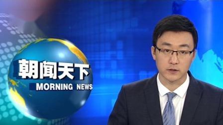 新闻直播间 2019 日本对中国游客逐步开启网上签证通道