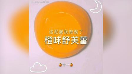 橙味舒芙蕾
