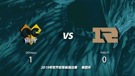 QianC灵性操作状态爆发,RNG.M拿下最后世冠四强门票!