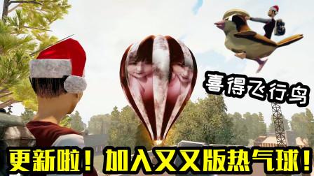 p3又更新啦!有开心又又专属热气球哦~喜得飞行小精灵皮吉鸟!七日杀白雪公主与猎人7.0~7DaysToDie