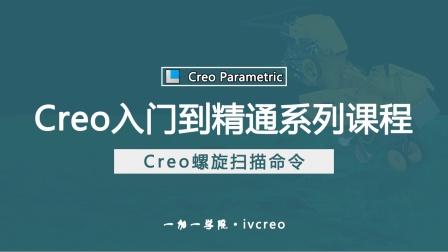 34.Proe/Creo零基础入门到精通学习视频教程·螺旋扫描实例01