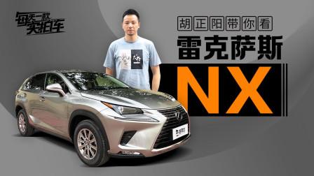每天一款实拍车 第一季 30万值得年轻人选的日系SUV 雷克萨斯NX300