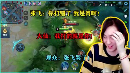 张大仙:张飞在我这个英雄面前就是脆皮!打团我就打他!