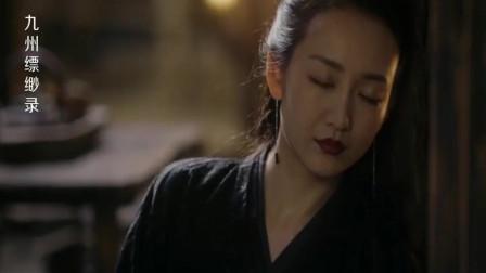 九州缥缈录:息衍说出苏瞬卿为保护他做的事,连铁皇都一脸佩服