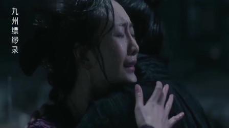 九州缥缈录:全剧最虐心片段!将军思慕的苏尚宫,临终竟抱着别人