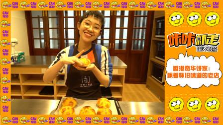 70年甜品老店学艺,美味菠萝包get!