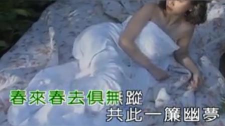 九十年代老歌:《一帘幽梦》同名电视剧主题曲