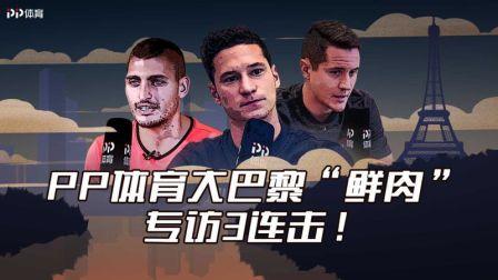 PP体育专访大巴黎预告:CNM都能得金球奖 来中国就像回家