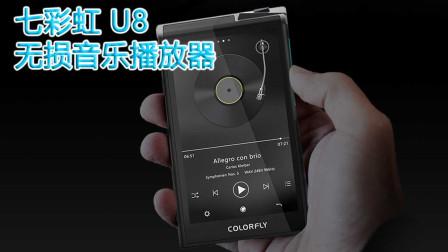 七彩虹U8便携音乐播放器:不再是电脑界的凄惨红