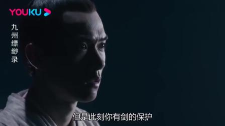 九州缥缈录:百里隐拔魔剑遭反噬,面目狰狞可怕,羽然吓破胆!