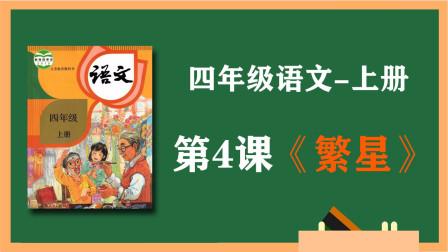 四年级上册 第一课 朗读《观潮》附带课件教案