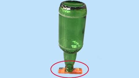 不借助任何道具,如何才能取出打火机后啤酒瓶不倒下?方法真简单