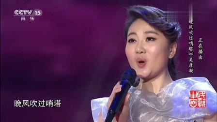 吴彦凝演唱经典歌曲《晚风吹过哨塔》人美歌声美