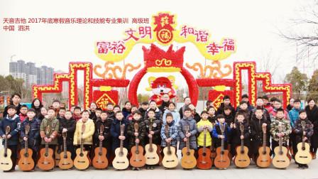 《泗洪学吉他》中板 李优 天音吉他