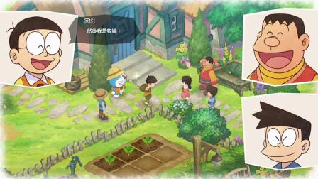 哆啦a梦牧场物语 #3 终于开始学种田了
