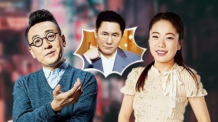 圆桌派 第四季 日本:从北野武离婚探日本文化 日本:从北野武离婚探日本文化