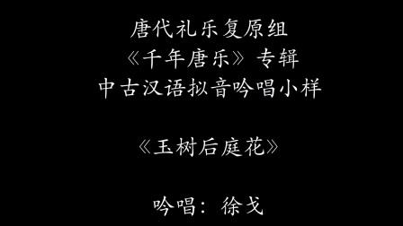 唐代礼乐复原组《千年唐乐》专辑中古汉语拟音吟唱小样 《玉树后庭花》