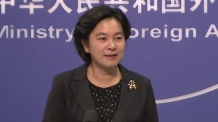 首都晚间报道 2019 外交部:欢迎美方明确承诺不插手香港事务