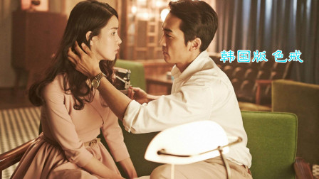 5分钟看完韩国版《色戒》,女主角真美