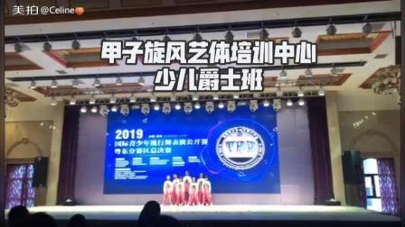 国际青少年流行舞大赛粤东总决赛#旋风少儿爵士
