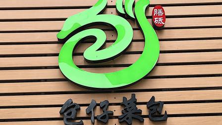 【团子的吃喝记录】上海小吃包仔菜包:黄金菜馒头(更多图片评论在微博:到处吃喝的团子)