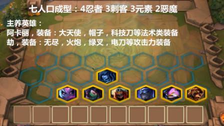 超神解说:云顶之弈6刺客4忍者3元素2恶魔,10人口锁血吃鸡